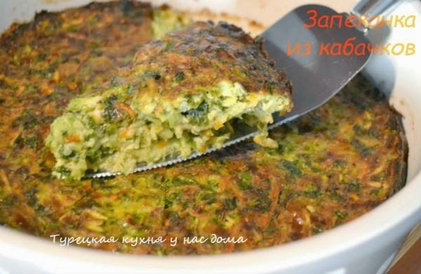 кабачковая запеканка с зеленью