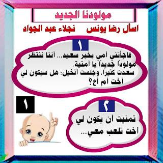 شرح قصة مولودنا الجديد منهج اللغة العربية للصف الثانى الابتدائى الترم الثانى 2020