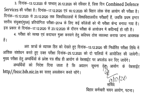 BSSC Inter Level Exam Date 2020