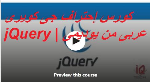 كورس إحتراف جى كويرى jQuery | عربى من يوديمى