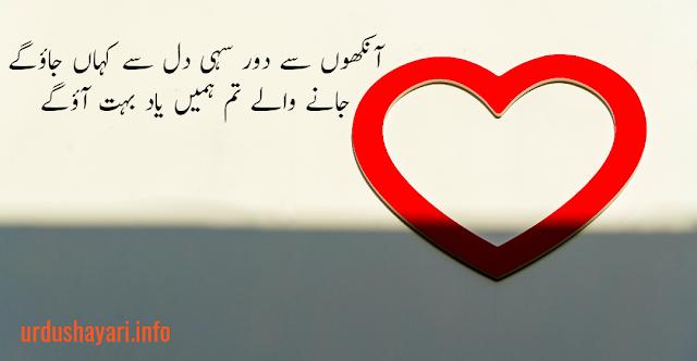 Aankhon se Door Sahi Dil se Kahan Jo Gye 2 lines poetry in urdu on aankh dil and yaad