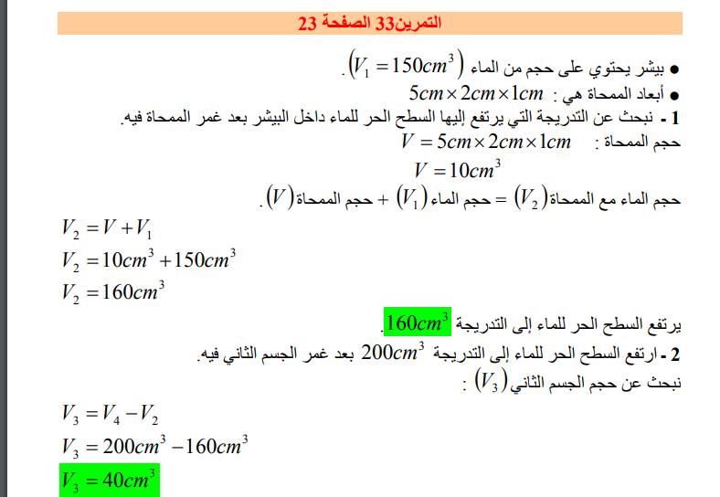 حل تمرين 33 صفحة 23 فيزياء للسنة الأولى متوسط الجيل الثاني