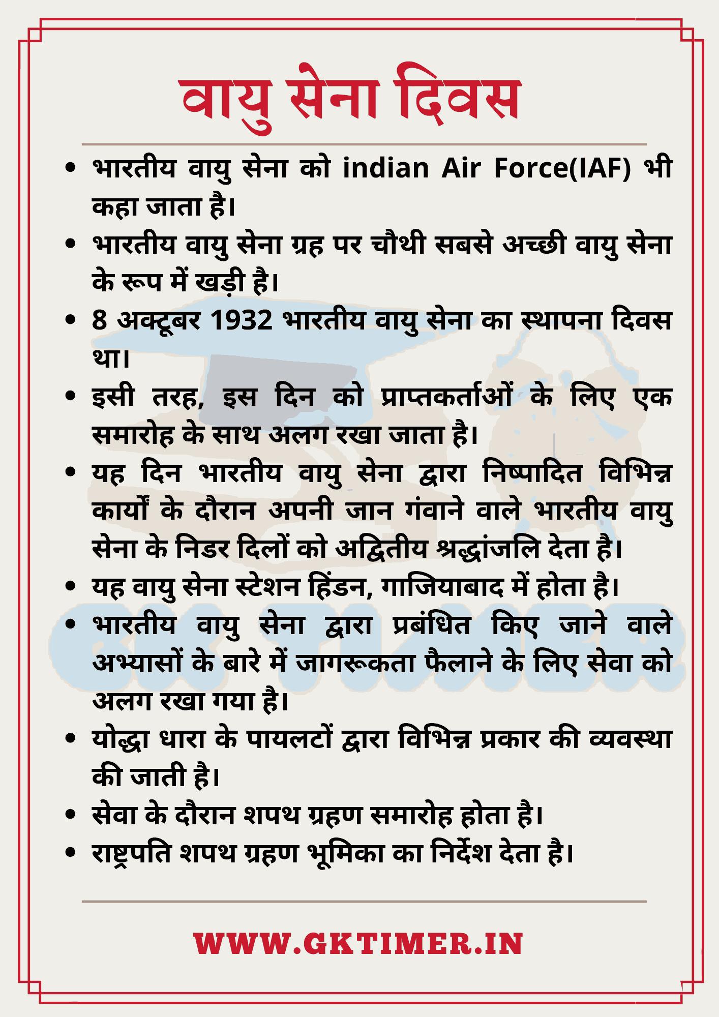 वायु सेना दिवस पर निबंध | Essay on Air Force Day in Hindi | 10 Lines on Air Force Day in Hindi