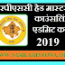 RPSC Head Master Counseling Letter Admit Card 2019 Vacancy 1200 Date 28 July 2019