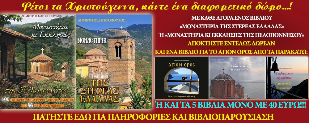 http://hellas-orthodoxy.blogspot.gr/2014/11/blog-post_46.html