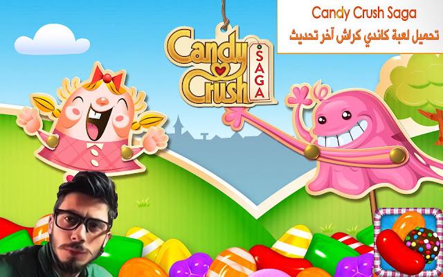 تحميل لعبة كاندي كراش - Candy Crush Friends Saga  اخر تحديث