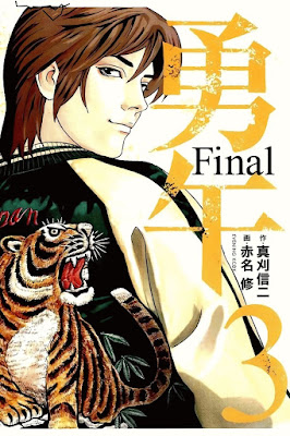 勇午 シリーズ 第01-09部 [Yugo (II) series vol 01-09] rar free download updated daily