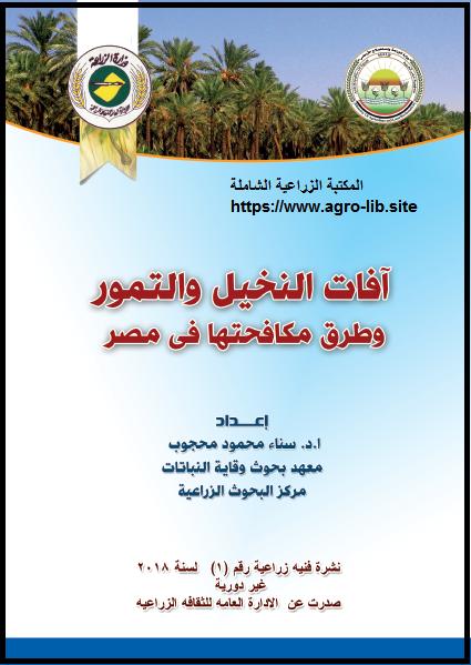 كتاب : آفات النخيل و التمور و طرق مكافحتها في مصر
