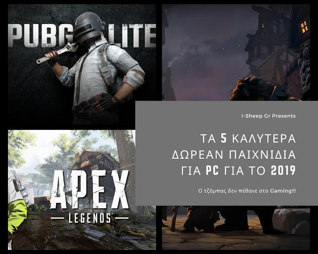 Τα 5 καλύτερα δωρεάν παιχνιδια για PC (2019 List)