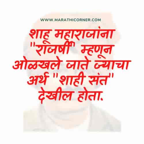 Shahu Maharaj Quotes in Marathi