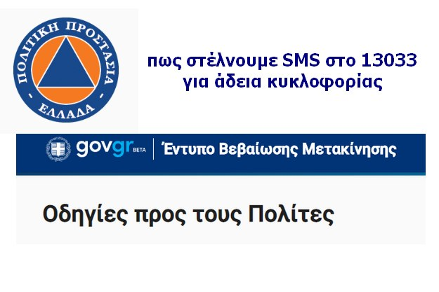 Πως στέλνουμε SMS στο 13033 για να πάρουμε άδεια κυκλοφορίας