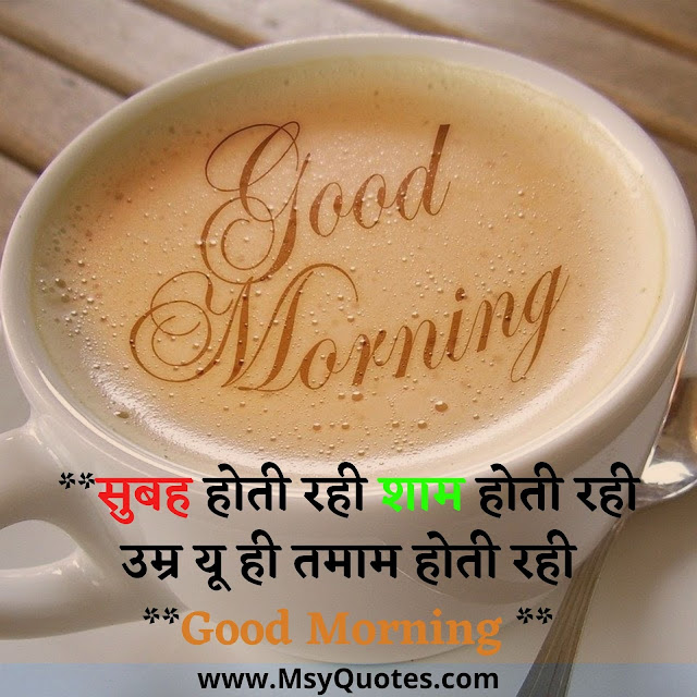 Good morning status download,Good morning status in hindi for friends