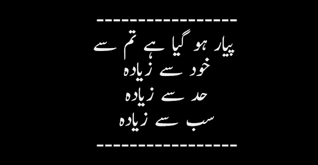best urdu love shayari - 2 lines poetry collection with quotes