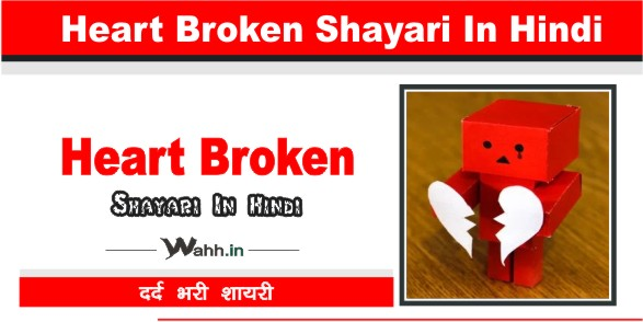 Heart-Broken-Shayari-In-Hindi