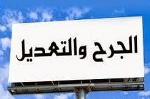 Ilmu Al-Jarh wa At-Ta'dil
