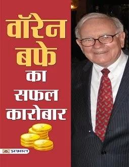 वॉरेन बफे का सफल कारोबार | Warren Buffett Ka Safal Karobaar