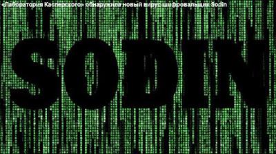 «Лаборатория Касперского» обнаружила новый вирус-шифровальщик Sodin