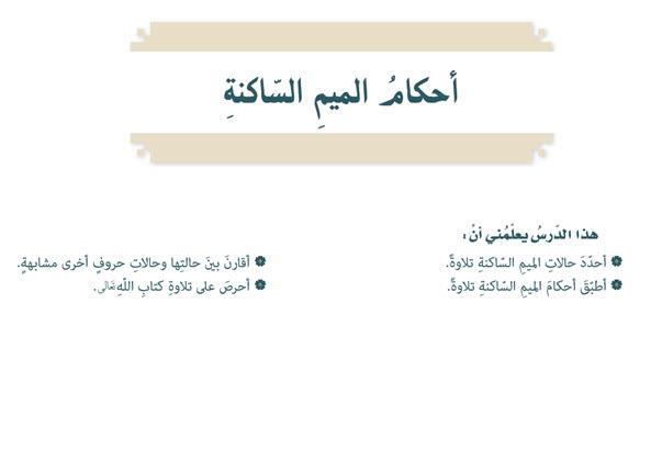 أحكام الميم الساكنة تربية إسلامية صف سابع فصل ثاني 1443