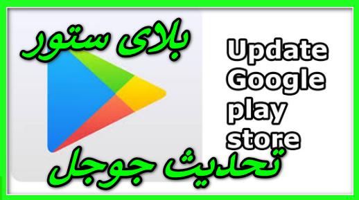 طريقة كيفية تحديث جوجل بلاى ستور |تحديث متجر جوجل بلاي Google Play Store