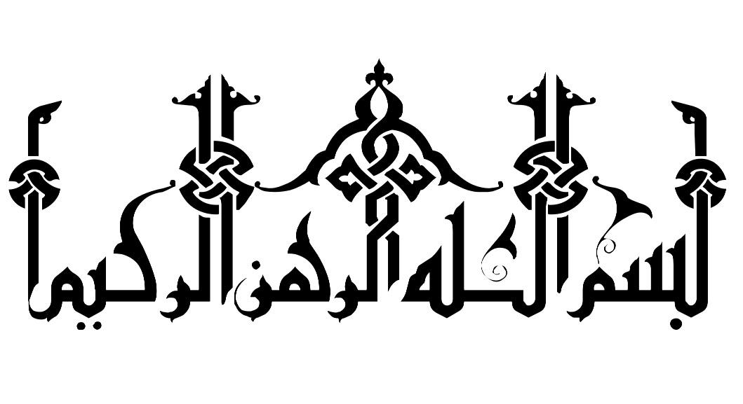 kaligrafi Bismillahirrahmanirrahim 19