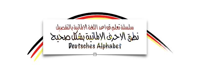 قواعد نطق الحروف في اللغة الالمانية Deutsches Alphabet