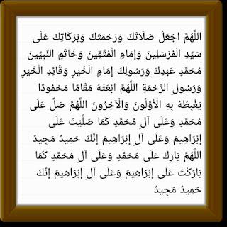 Teks Redaksi Sholawat Ibnu Mas'ud
