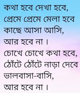 Baje Shobhab Lyrics