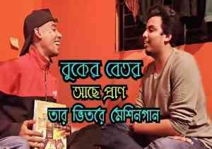 Buker Vitor Ache Pran Tar Vitore (বুকের ভিতর আছে প্রান) Fakir Saheb | Song lyrics