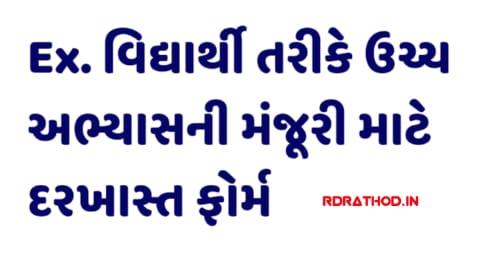 Uchch Abhyas ni Manjuri Mate nu Arji Form PDF Download