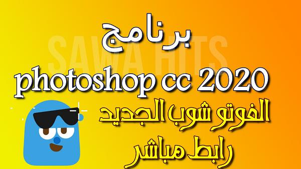 تحميل برنامج Adobe Photoshop CC2020   تحميل الفوتوشوب Photoshop CC 2020 اخر اصدار المجاني