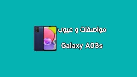 سعر و مواصفات SAMSUNG Galaxy A03s - مميزات و عيوب هاتف سامسونج جالاكسي اي 03 اس