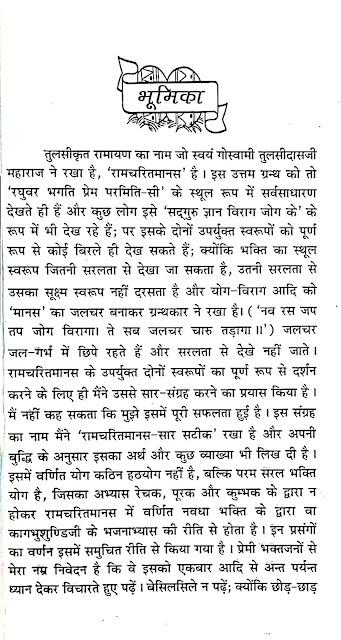 MS02, रामचरितमानस-सार सटीक ।। रामचरितमानस में गुप्त-योग से संबंधित वर्णन और व्याख्या की पुस्तक