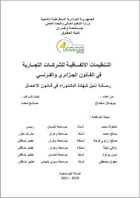 أطروحة دكتوراه: التنظيمات الاتفاقية للشركات التجارية في القانون الجزائري والفرنسي PDF