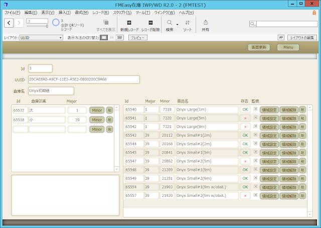 FMEasy在庫の UUID 管理画面カスタマイズ例