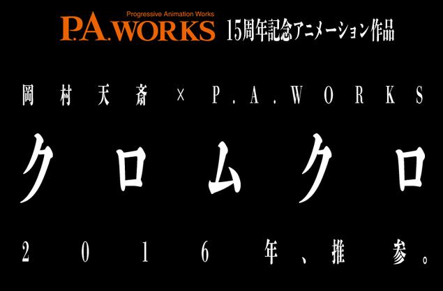 P.A. Works Umumkan Akan Garap Anime 'Kuromakuro'