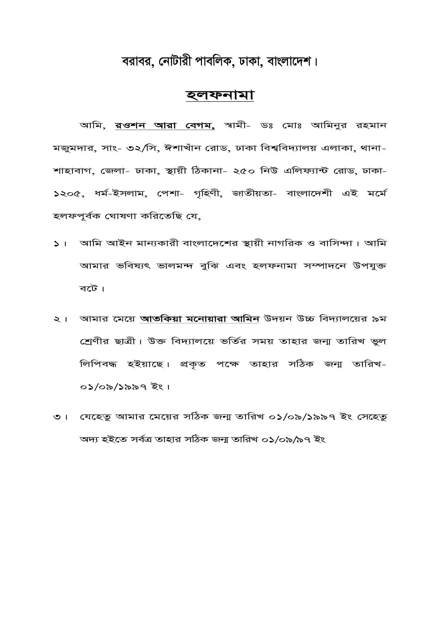 Affidavit of Birthdate-Bangla