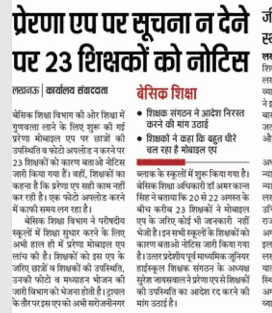 23 शिक्षकों को नोटिस जारी
