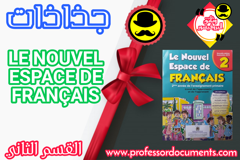 جذاذات le nouvel espace de français - القسم الثاني تجدونها حصريا على موقع وثائق البروفيسور
