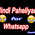 Hindi Paheliyan for Whatsapp with Answer - मजेदार हिंदी पहेलियाँ for Whatsapp