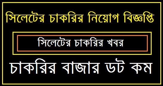 আজকের চাকরির খবর সিলেট ২০২০ - Sylhet Jobs News 2020