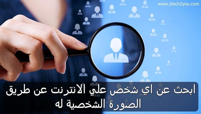 إبحث عن اي شخص في الانترنت عن طريق الصورة الشخصية له Find People By Photo