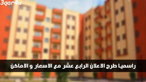 الاعلان الرابع عشر | راسميا طرح وحدات الاعلان الرابع عشر مع الاسعار و المدن