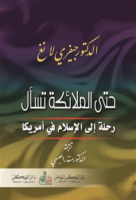 كتاب حتى الملائكة تسأل رحلة الى الاسلام فى امريكا - جيفرى لانغ