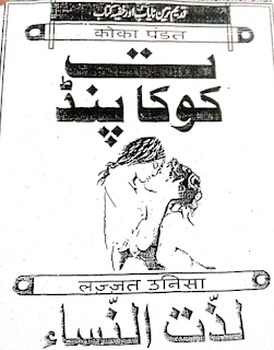 Asli koka pandit maha Lazaton nisa Urdu/Hindi