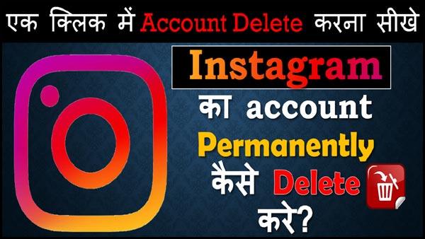 Instagram-का-Account-Delete-कैसे-करे?