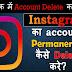 Instagram का Account Delete कैसे करे? 4 आसन स्टेप्स.