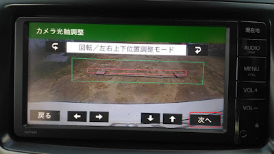 NavigationDisk | Car Radio Unlock | 日本のカーラジオロック解除ソリューション 3 Toyota NSCP W64 Setting up parking lines | NavigationDisk Research 2020 Brands  Toyota NSCP W64 Setting up parking lines