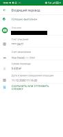 скрин участника МММ-2011 на 6000 рублей