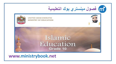 كتاب التربية الاسلامية لغير الناطقين باللغة العربية للصف العاشر الامارات 2018-2019-2020-2021