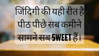 jalane wale status in hindi images